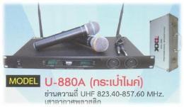 ไมค์ลอย XXL 880A