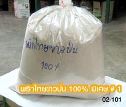 พริกไทยขาวป่น