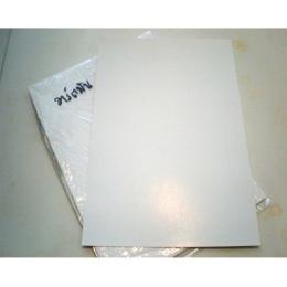 กระดาษขาวอาร์ตมัน
