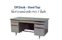 โต๊ะทำงานหน้าเหล็ก PVC 7 ลิ้นชัก
