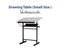 โต๊ะเขียนแบบเล็ก