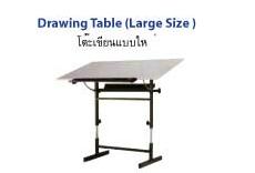 โต๊ะเขียนแบบใหญ่