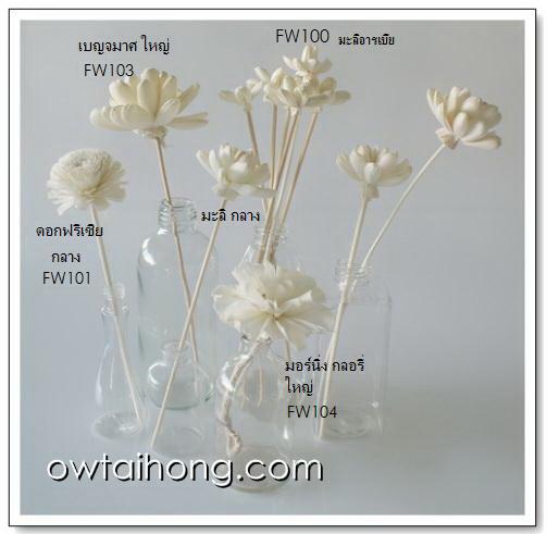 ดอกไม้สำหรับดูดน้ำหอม (FW100 -104)