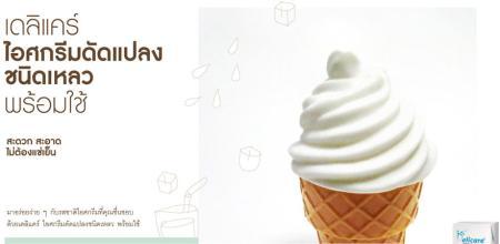 ไอศกรีมดัดแปลงชนิดเหลว
