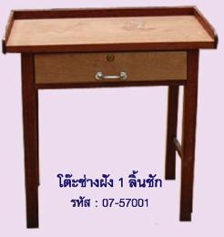 โต๊ะช่างฝัง 1 ลิ้นชัก
