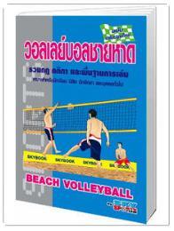 หนังสือกีฬาวอลเลย์บอลชายหาด
