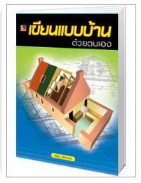 หนังสือเขียนแบบบ้านด้วยตนเอง
