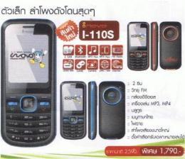โทรศัพท์มือถือINOVO I-110S