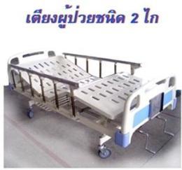 เตียงผู้ป่วย  KY 10502