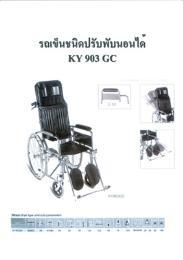 รถเข็นผู้ป่วยพับได้แบบปรับนอน  KY 903 GC
