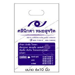 ถุงยาเวชกรรมคลินิกตาหมอสุจริต(ถุง)