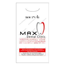 คลินิกทันตกรรมแม็กซ์-ถุงใส่ยา