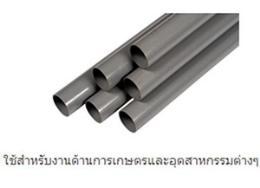 ท่อ PVC ชนิดสีเทา
