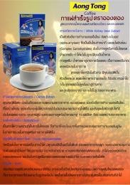 กาแฟสำเร็จรูปตราอองตอง