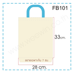 ถุงผ้า 600D รหัส FB101