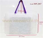 ถุงผ้า WF247