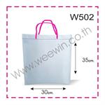 ถุงผ้าสปันบอนด์ W502 หูเชือกหิ้ว