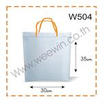 ถุงผ้าสปันบอนด์ W504 หูเชือกหิ้ว