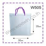 ถุงผ้าสปันบอนด์ W505 หูเชือกหิ้ว