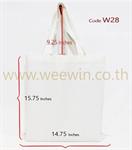 ถุงผ้าดิบ W28