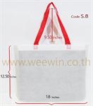 ถุงผ้าสปันบอนด์ s8