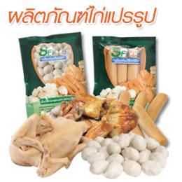 ผลิตภัณฑ์จากไก่