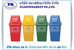 ถังขยะพลาสติก 40 ลิตร