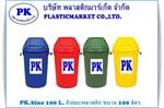 ถังขยะพลาสติก PK.bins 100