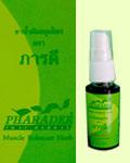 น้ำมันสมุนไพร ตรา ภารดี Muscle Relaxant Herb