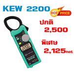 KEW-2200
