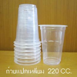 ถ้วยน้ำดื่มแปดเหลี่ยม PP 220  cc.