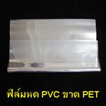 ฟิล์มหด PVC