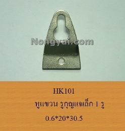 หูแขวน รูกุญแจเล็ก 1 รู