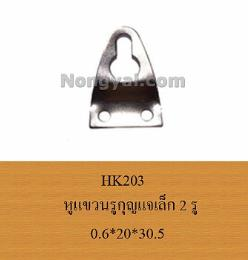 หูแขวนรูกุญแจเล็ก 2 รู