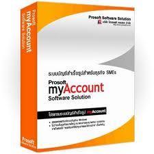 โปรแกรมบัญชีสำหรับธุรกิจ SMEs myAccount