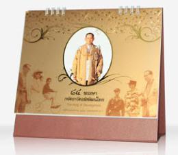 ปฏิทินตั้งโต๊ะ รุ่น 84 พรรษา กษัตราวัตรพิพัฒน์ไทย