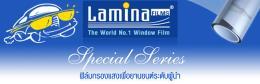ฟิล์มรถยนต์ลามิน่า รุ่น DL30GNSRPS