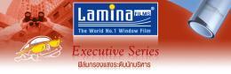 ฟิล์มรถยนต์ลามิน่า รุ่น ARL20BXSRPS