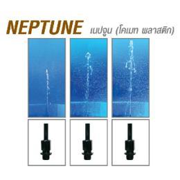 หัวน้ำพุ NEPTUNE เนปจูน (โคเมท พลาสติก)