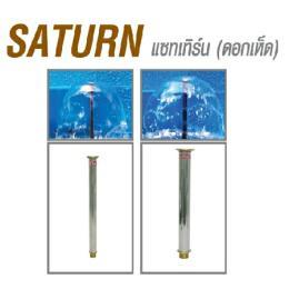 หัวน้ำพุ Saturn แซทเทิร์น (ดอกเห็ด)