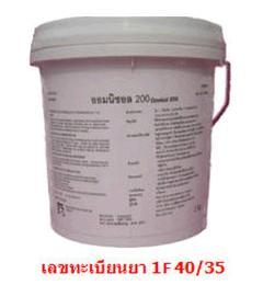 ยารักษาสัตว์ออมนิซอล 200 (Omnisol 200)