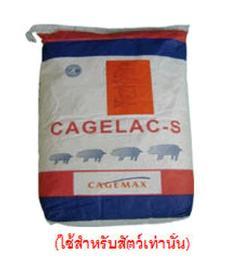 ยาผสมอาหาร แคจี แลค – เอส หางเนยผงดัดแปลงสำหรับสัตว์