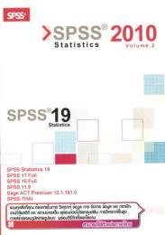 ซีดีสอนใช้โปรแกรมคอมพิวเตอร์ SPSS 19 (DVD)