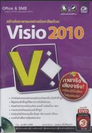 ซีดีสอนใช้โปรแกรมคอมพิวเตอร์ Visio 2010 (DVD)