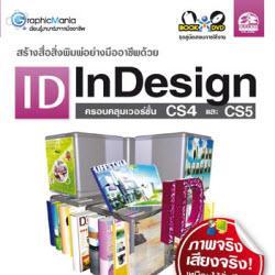 ซีดีสอนใช้โปรแกรมคอมพิวเตอร์ InDesign CS5 (Book + DVD)