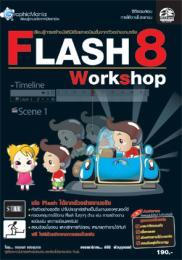 ซีดีสอนใช้โปรแกรมคอมพิวเตอร์ Flash 8 Workshop (CD)