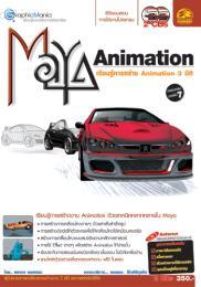 ซีดีสอนใช้โปรแกรมคอมพิวเตอร์ Maya Advanced - Animation