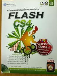 ซีดีสอนใช้โปรแกรมคอมพิวเตอร์ Flash CS4