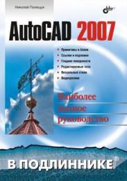 ซีดีสอนใช้โปรแกรมคอมพิวเตอร์ AutoCAD 2007