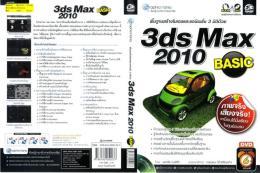 ซีดีสอนใช้โปรแกรมคอมพิวเตอร์ 3ds MAX 9 - Basic